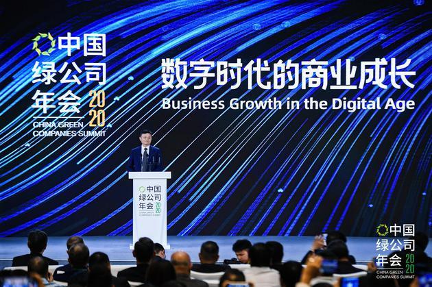 中国企业家俱乐部、合伙人马云:数字化一定会地