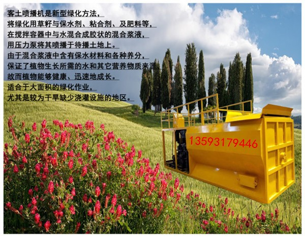 Zhijin Hydraulic Rake soil wet spraying machine factory direct sales