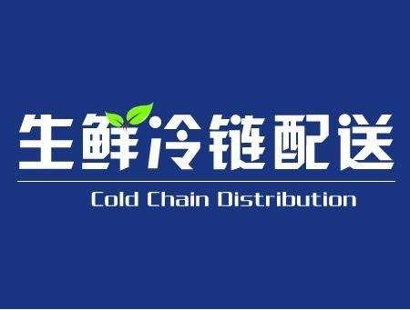 上海到威海冷冻物流公司行情预测