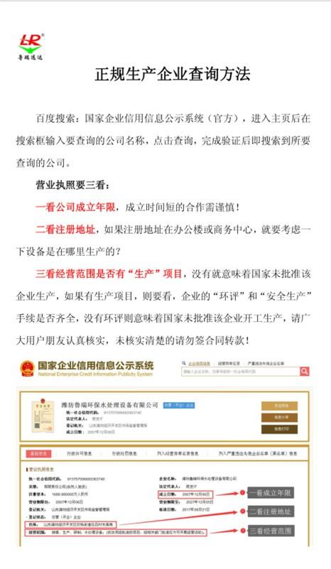 山东潍坊嘉乐沉淀池污水处理设备质量有保障