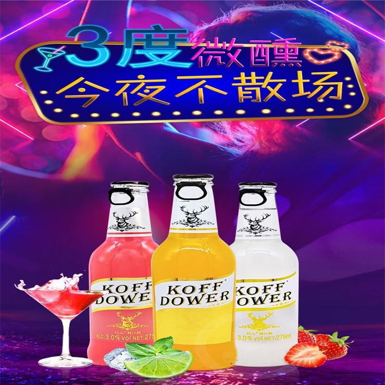 南阳//三亚动力火车苏打酒批发