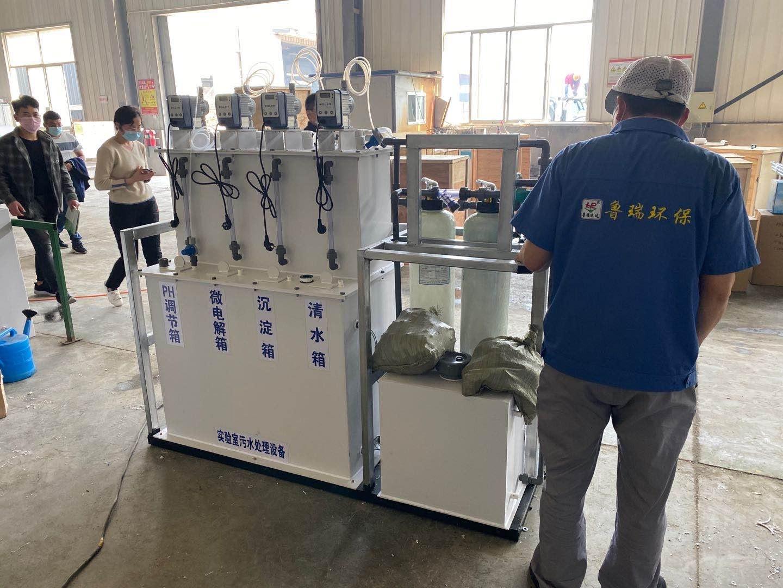 三亚小型实验室污水处理设备安装