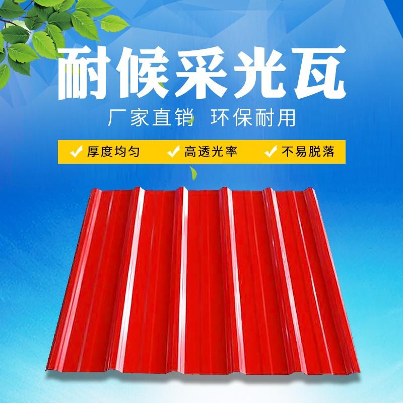 台州耐候型采光瓦厂家直销-选龙旺瓦业