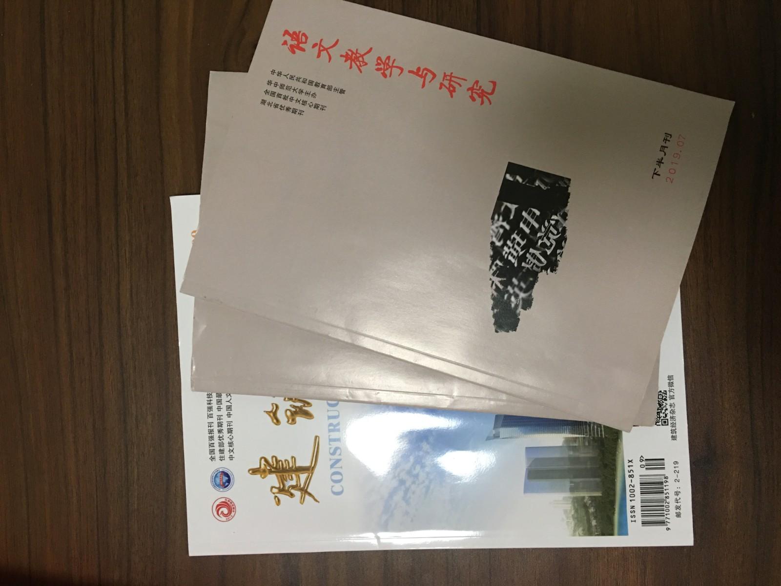 广东建筑经济核心期刊文章发表需要什么资料
