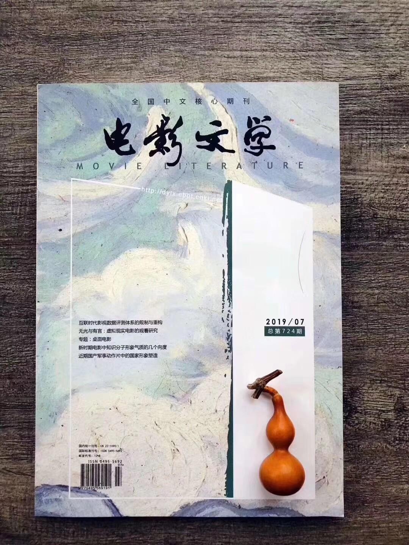 福州思政经济核心期刊文章发表格式