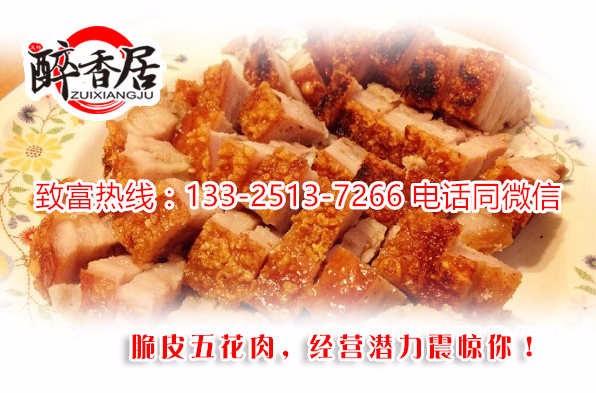 正宗秘制脆皮烤五花肉襄樊 正宗品牌项目