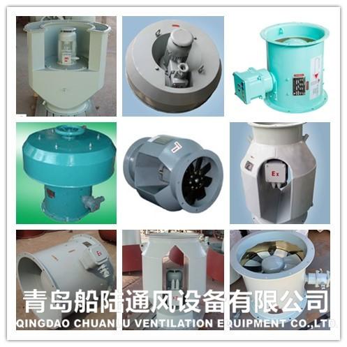重庆重庆市_船用防爆轴流通风机价格全国供应