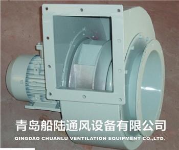 舰船用排风机丨青岛船陆通风设备有限公司丨厂家加工定做丨江苏省