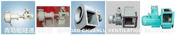 船用离心风机厂家加工定做-安徽省马鞍山市-青岛船陆通风设备