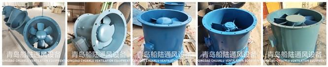 船用风机工厂丨甘肃省平凉市华亭县-青岛船陆通风设备