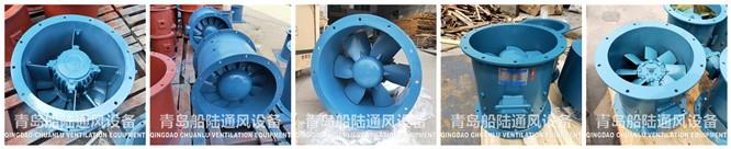 轴流风机风机生产厂家丨广东省肇庆市端州区-青岛船陆通风设备
