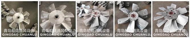 轴流风机铝叶轮供应商河南驻马店-青岛船陆通风