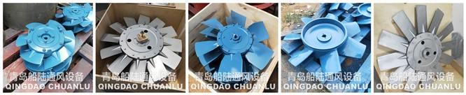 轴流风机叶轮生产加工丨辽宁省抚顺丨青岛船陆风机
