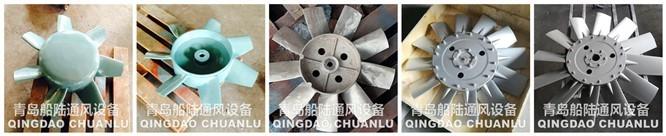 船用防爆风机铝叶轮生产厂家丨湖北省潜江浩口镇丨青岛船陆风机