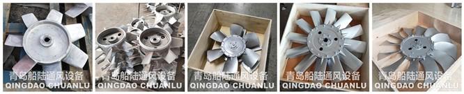 船用风机铝叶轮生产供应丨海南省昌江昌化镇丨青岛船陆风机