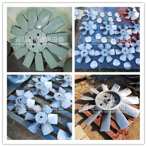 船用轴流通风机铸铝叶轮丨价格今日行情丨儋州-青岛船陆通风设备