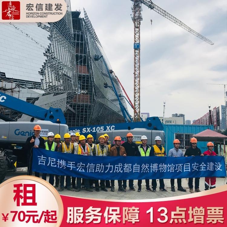 龙塘乡升降平台车租赁Z62-4