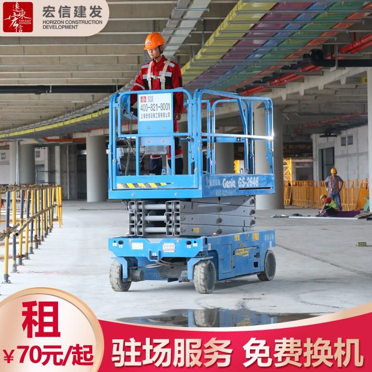 锦州哪里有剪叉高空作业平台出租【外墙装饰板安装】