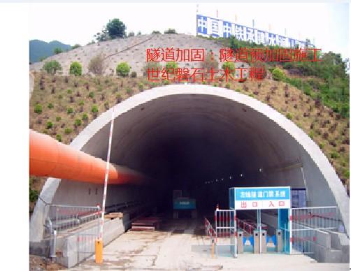 贺州隧道裂缝加固将安全质量放在,