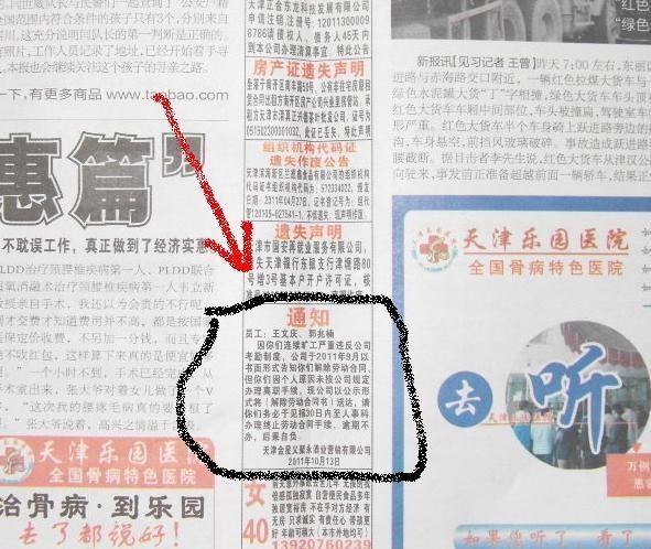 西安日报土地证-价格多少钱*