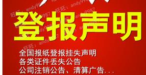 商洛减资公告挂失选择Jinoo 使用
