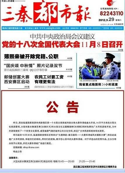 西安日报烟草证遗失声明作废详细解读