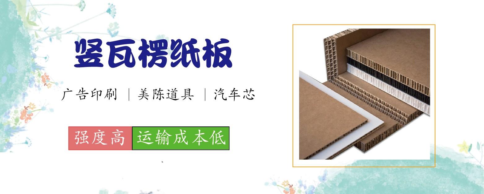 南京瓦楞蜂窝纸板欢迎来电