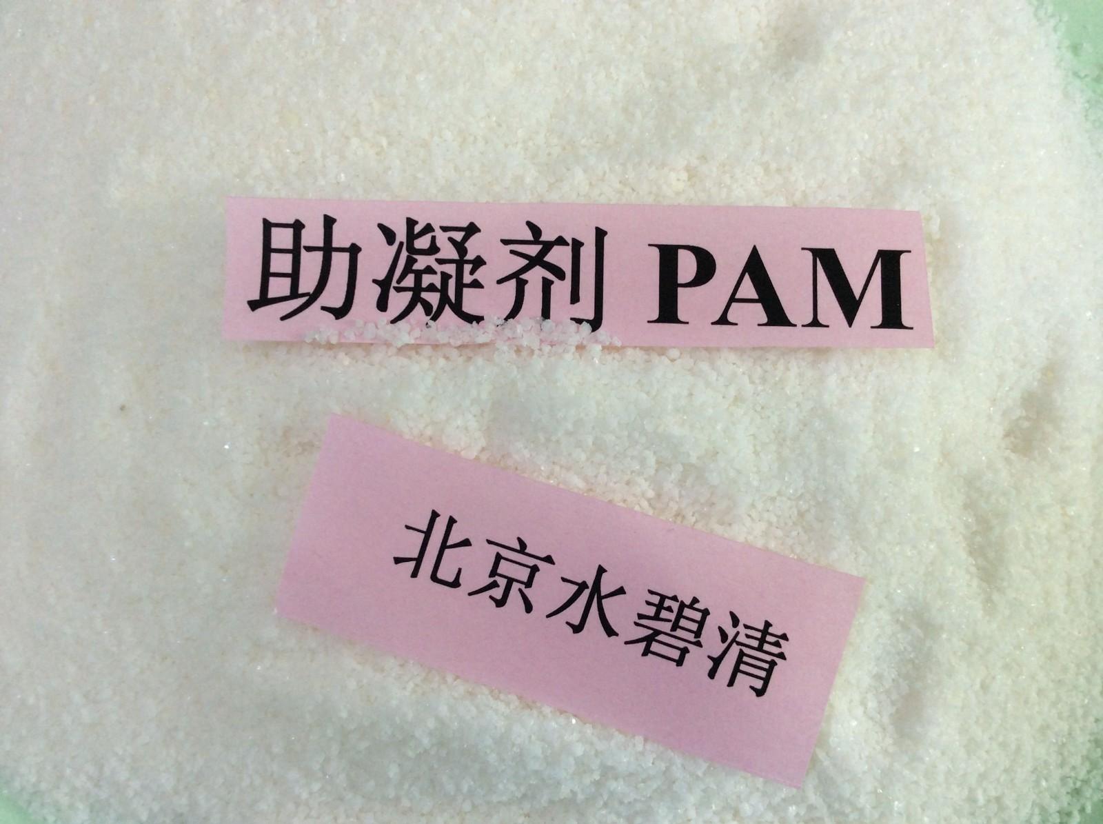 南京30离子度阳离子聚丙烯酰胺生产厂家