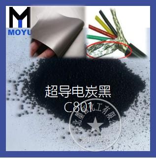 深圳超导电碳黑安全环保_导电性能好_墨钰化工