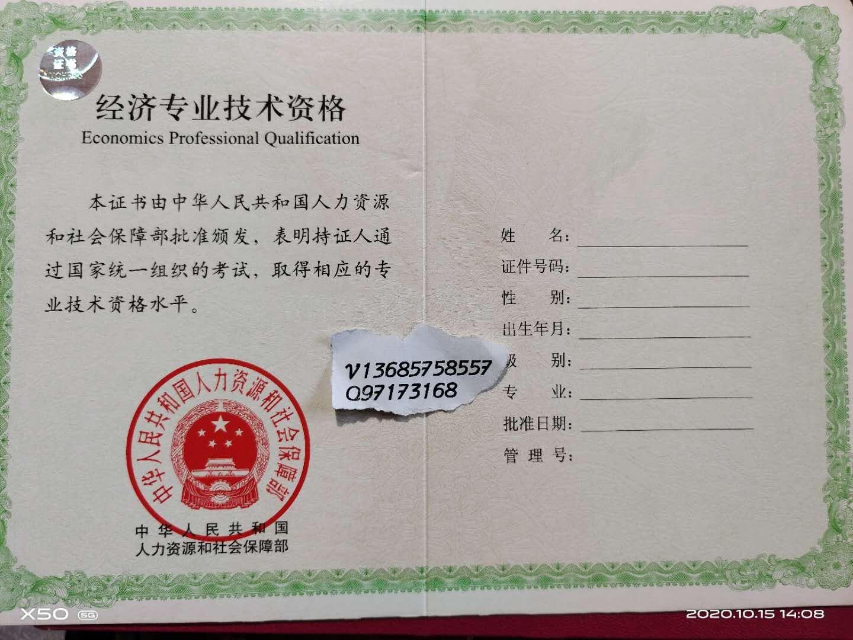 陕西安康经济专业技术人员职业资格证有什么作用?