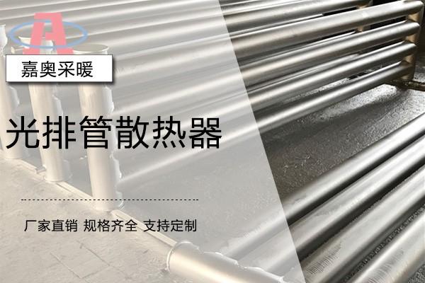 D108-4-3a型光排管暖气片江西