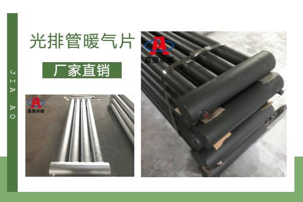 D89-5-4光排管散热器安装方法唐山
