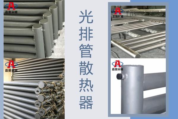 D133-2-4光排管散热器套项庄河