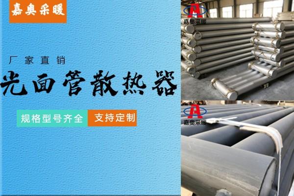 D108*3000*6钢制光面管暖气片瓦房店