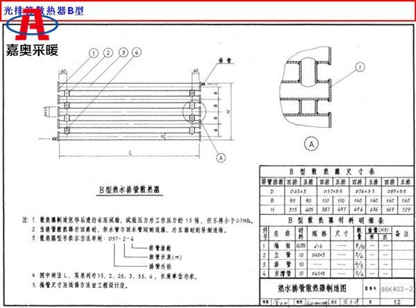 D89-6-4光排管散热器型号农安