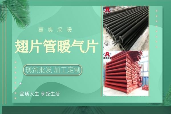 蒸汽锅炉翅片管广汉钢制热镀锌冷绕翅片管
