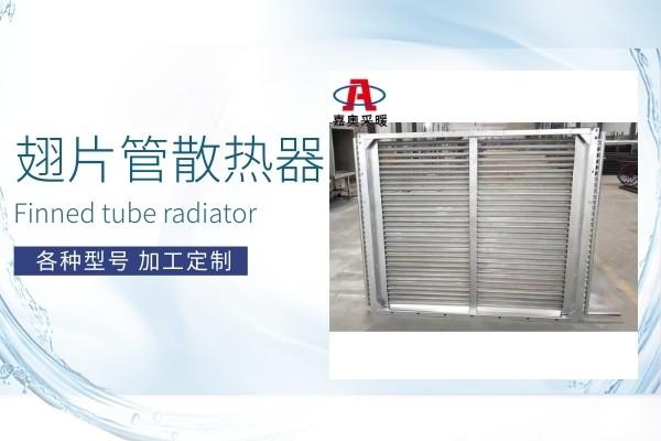 钢制油漆翅片管犍为工业翅片管式散热器