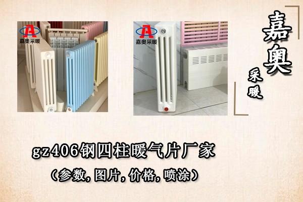 石首市gz409钢制四柱式散热器