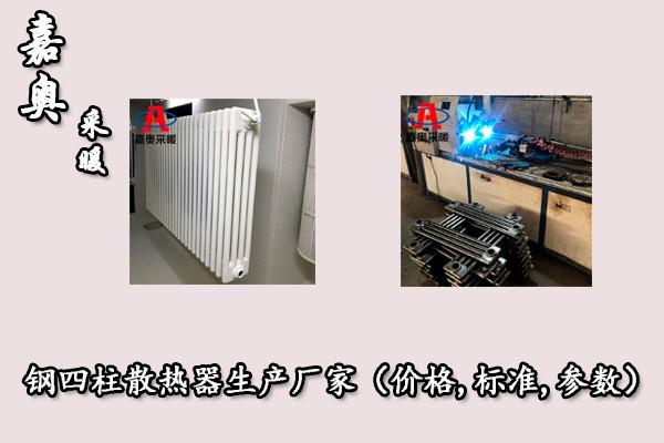 乌兰浩特钢制柱型四柱散热器工作压力
