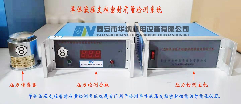 寧夏單體支柱壓力試驗系統詳解