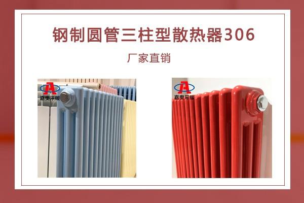 广水市钢管柱型散热器QGGZ306钢制散热器柱式