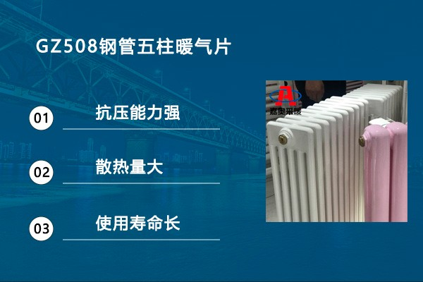 潜江市gz509暖气片钢管柱式