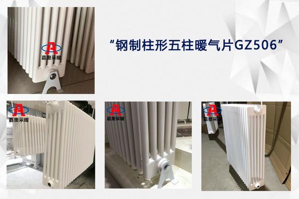 葫芦岛GZ509钢制散热器价格