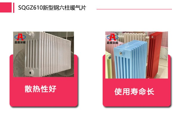 河南SCGGZY6-2.2-900-1.0 钢制暖气片价格表