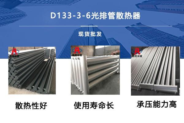长宁D89*3000*4光面管散热器重量