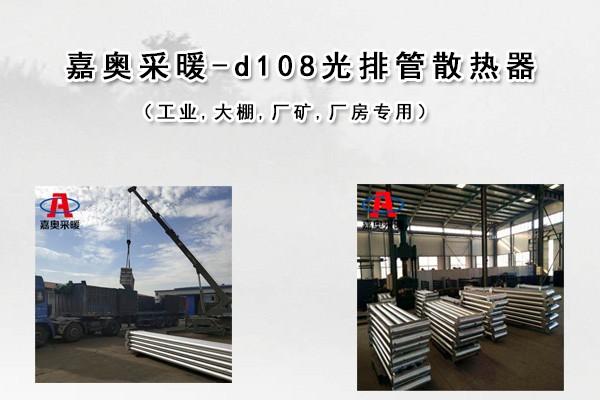 桂林D89*2500*5光排管散热器是用焊接