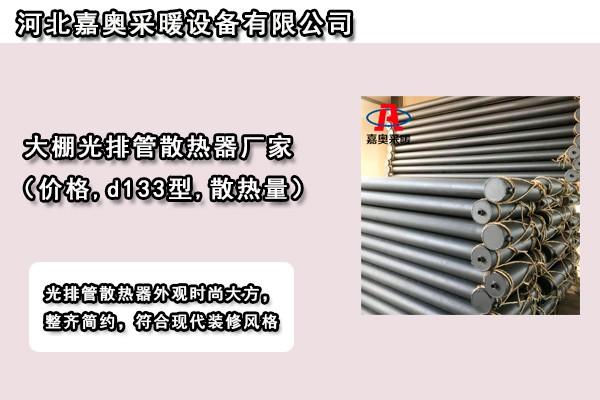 大洼光排管散热器d108-3-5光排管散热器工程量怎么算