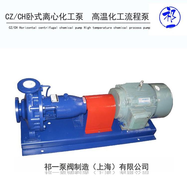 无锡CZ65-315化工厂专用