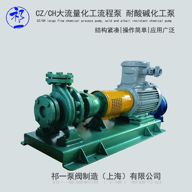 圖們CZ50-250耐酸堿化工