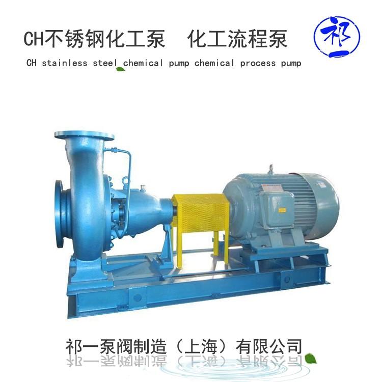 CZ125-400耐酸碱化工泵-化工泵材质